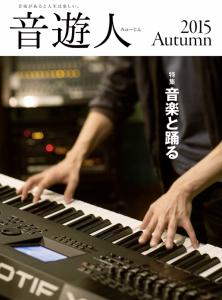 2015_autumn01[1]