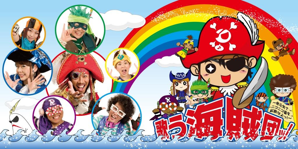 歌う海賊団ッ!アー写2014版